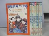 【書寶二手書T3/兒童文學_REG】環遊世界八十天_頑童歷險記_會飛的教室等_共8本合售
