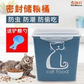 貓糧狗糧桶寵物飼料儲糧桶密封儲存桶防潮   汪喵百貨