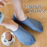 男襪子 夏天襪子男船襪棉質硅膠防滑男士淺口短襪防臭隱形襪吸汗夏季薄款