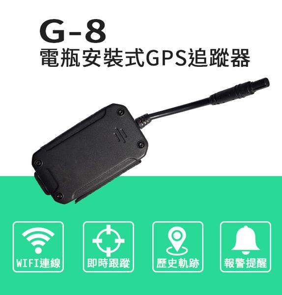 G-8電瓶安裝式 免月租 防水GPS追蹤器 直接電瓶供電 適合租車廠/自用小客車/貨車 即時追蹤位置
