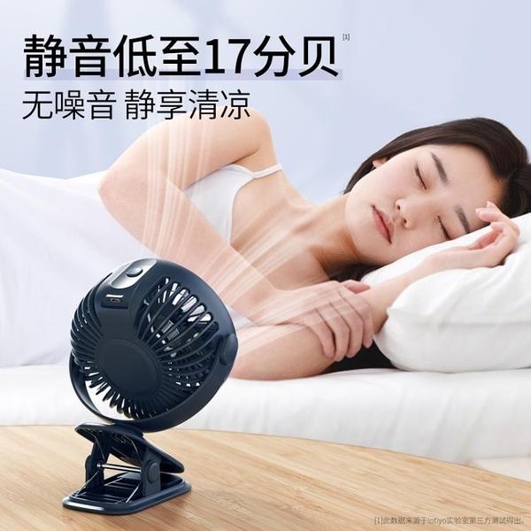 新款桌面usb夾子小風扇迷你靜音學生臺式床頭上辦公室可夾電風扇(新品上架)