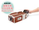 BaiBaiCamera 手機簡易投影機...