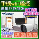 施工套餐 全配監控組 巧家 網路攝影機 手機WIFI遙控 鐵捲門控制器 遙控開關門 監視器 台灣安防