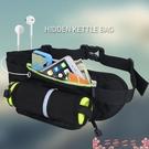 水壺腰包運動跑步水壺手機腰包多功能馬拉松健身防水67寸手機包 芊墨 618