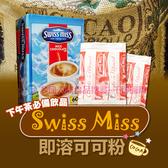 SWISS MISS即溶可可粉 [US015700052099]千御國際