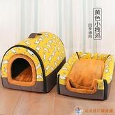 大狗窩寵物可拆洗狗窩大型犬貓窩兩用沙發床冬保暖狗屋【公主日記】