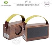 《飛翔無線3C》CELIA & PERAH P3 II 高傳真實木音響藍芽喇叭 胡桃木│公司貨│藍牙手提音箱