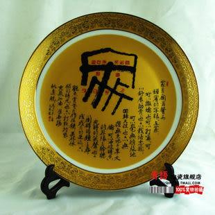 青語 景德鎮陶瓷  描金裝飾 掛盤