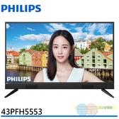 配送不安裝*元元家電館*PHILIPS 飛利浦 43型FHD多媒體液晶顯示器附視訊盒 43PFH5553