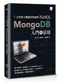 7天學會大數據資料處理:NoSQL:MongoDB入門與活用