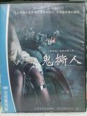 挖寶二手片-E12-036-正版DVD*電影【鬼撕人】-卡莉絲塔佛拉赫特