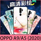 【萌萌噠】歐珀 OPPO A9 / A5 (2020) 新款小清新 復古中國風彩繪保護殼 全包防摔軟殼 手機殼 附掛繩
