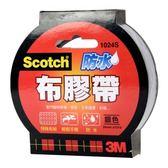 3M防水布膠帶(銀)24mm