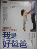 【書寶二手書T3/家庭_LGP】我是好爸爸-10個工具讓妻子孩子更愛你_史雷頓