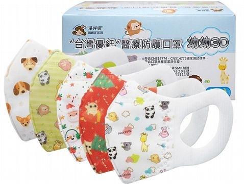 台灣優紙 幼幼3D醫療口罩(50枚) 款式可選【小三美日】印花系列/動物/聖誕