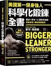 美國第一健身強人,科學化鍛鍊全書:重訓×飲食,12週有效訓練,突破...【城邦讀書花園】