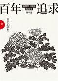 百年追求:臺灣民主運動的故事(卷一)自治的夢想
