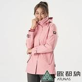 【南紡購物中心】【歐都納】女款都會時尚GORE-TEX 2L單件式防水外套(藕粉)