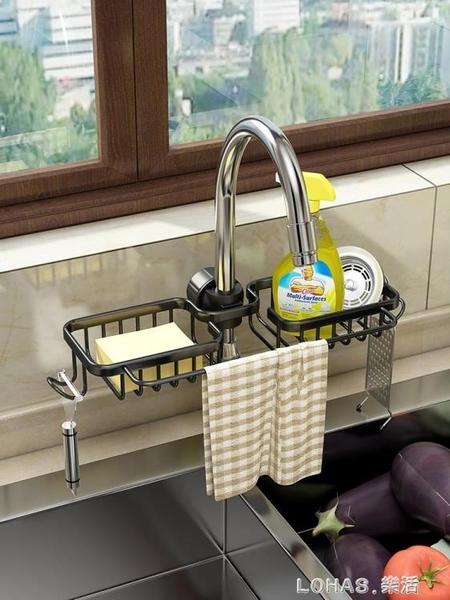 廚房水龍頭置物架洗碗洗菜池水槽架瀝水籃海綿刷百潔布抹布收納架 樂活生活館