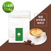 i3KOOS-風味綜合豆系列-精選炭烤堅果咖啡豆1袋(114g/袋)