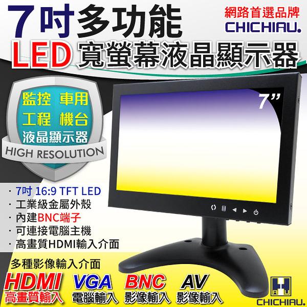 7吋LED液晶螢幕顯示器(AV、BNC、VGA、HDMI)