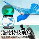【仿生特技遙控鳥】遙控玩具模型 遙控飛鳥 仿生鳥 振翅飛行鳥 遙控飛機 遙控滑翔機【AAA6713】