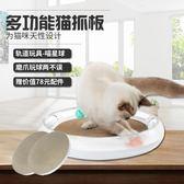 貓玩具多功能貓抓板貓爪板瓦楞器貓磨爪板貓咪玩具用品    igo可然精品鞋櫃