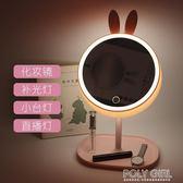 化妝鏡帶燈 led化妝鏡帶燈補光宿舍折疊桌面臺式網紅梳妝鏡少女心公主鏡鏡子 polygirl