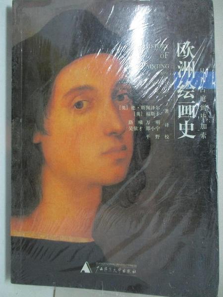 【書寶二手書T1/藝術_G8U】歐洲繪畫史:從拜佔庭到畢加索(簡體書)_D E ?SIP EI zee R