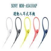 SONY MDR-AS410AP 運動入耳式耳機(藍色)