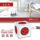 荷蘭 allocacoc PowerCube延長線 紅色 (型號 - 4304) 電源插頭 插頭 延長線 壁插