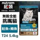 *KING加拿大NUTRAM紐頓T24無穀全能系列-鮭魚+鱒魚挑嘴全齡貓 5.4kg(12lb)