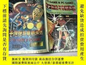 二手書博民逛書店電子遊戲與電腦遊戲月刊96罕見8 11(兩本合售)Y383796