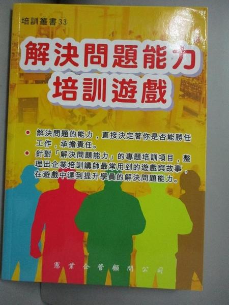 【書寶二手書T4/大學社科_GHK】解決問題能力培訓遊戲_吳克禮