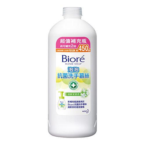 Bioré 抗菌洗手慕絲 清新茉莉香 補充瓶450ML【花王旗艦館】