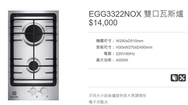 【甄禾家電】瑞典 Electrolux 伊萊克斯 EGG3322NOX 雙口瓦斯爐 廚房設備 進口精品