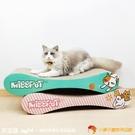 貓床貓抓板可愛瓦楞紙耐抓貓咪磨爪器大型【小獅子】