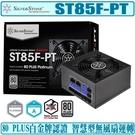 [地瓜球@] 銀欣 SilverStone ST85F-PT 850W 全模組 電源供應器 80 PLUS 白金認證