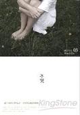 不哭(新版)