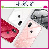 Xiaomi 小米8 mi8 貝殼紋背蓋 鋼化玻璃背板保護套 炫亮貝紋手機殼 全包邊手機套 軟邊保護殼