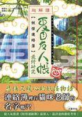 夏目友人帳:妖怪連絡簿最終研究