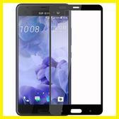 簡魅HTCULTRA鋼化膜U-1W手機保護貼膜全屏覆蓋玻璃膜  艾尚旗艦店