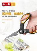 家用廚房剪刀 多功能剪子強力雞骨剪不銹鋼剪肉食物剪多用 【四月特惠】