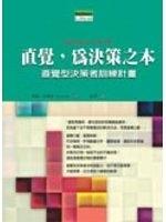 二手書《直覺,為決策之本-直覺型決策者訓練計畫--Intuition at Work》 R2Y ISBN:9867969537