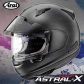 [中壢安信]日本 Arai ASTRAL-X 素色 消光黑 輕量化 全罩 安全帽 低風噪