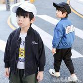 童裝男童外套春秋裝兒童休閒夾克小童洋氣上衣韓版秋季潮『CR水晶鞋坊』