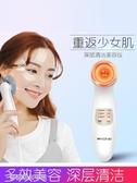 臉部 美容儀器家用臉部排毒嫩膚洗臉按摩毛孔清潔器潔面導入儀面部精華  【雙十二免運】