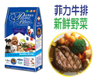 【LCB藍帶廚坊 - 第2包8折】牛肉野菜1.8KG