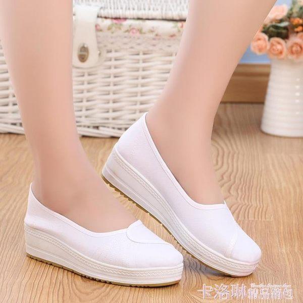 護士鞋白色坡跟厚底單鞋鬆糕透氣淺口工作鞋懶人鞋防滑舒適女布鞋 免運