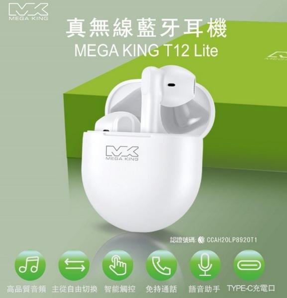 【免運費】MEGA KING T12Lite 真無線藍牙耳機
